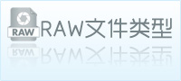 raw文件