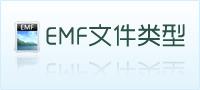 emf文件