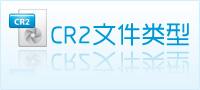 cr2文件