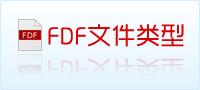fdf文件类型