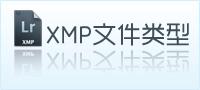 xmp文件图片