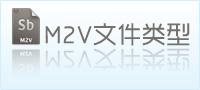 m2v文件类型