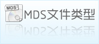 mds文件