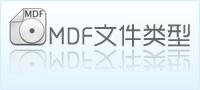 mdf文件类型