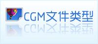 cgm文件类型