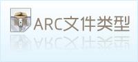 arc文件
