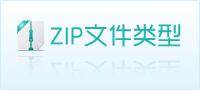 zip文件类型