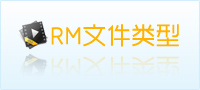 rm文件类型