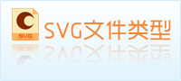 svg文件类型