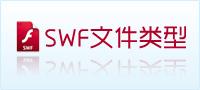 swf文件类型