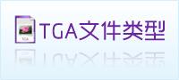 tga文件类型