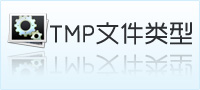 tmp文件