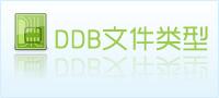 ddb文件类型