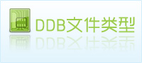 ddb文件