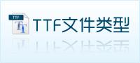 ttf文件类型