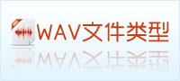 wav文件