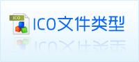 ico文件圖片