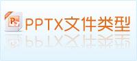 pptx文件