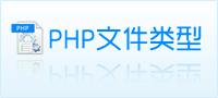 php文件类型