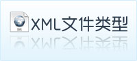 xml文件图片
