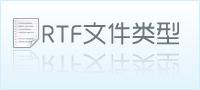 rtf文件类型