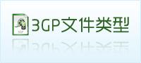 3gp文件
