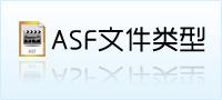 asf文件类型