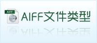 aiff文件类型