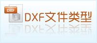 dxf文件类型