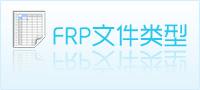 frp文件类型