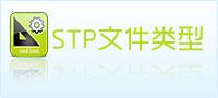 stp文件类型