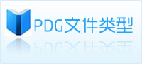 pdg文件类型