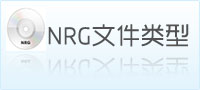 nrg文件类型