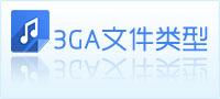 3ga文件类型