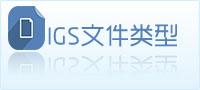 igs文件类型