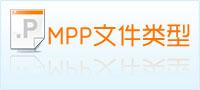 mpp文件