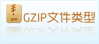 gzip文件类型