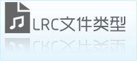 lrc文件类型