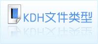 kdh文件类型