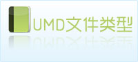 umd文件类型