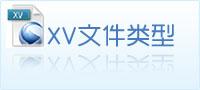 xv文件类型