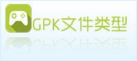 gpk文件