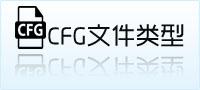 cfg文件类型