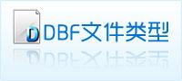 dbf文件类型