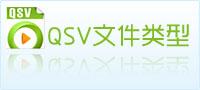 qsv文件
