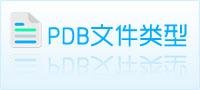 pdb文件