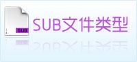 sub文件类型