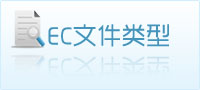 ec文件类型