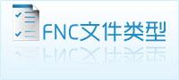 fnc文件类型