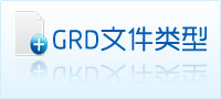 grd文件
